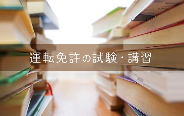 免 試験 問題 学科 仮